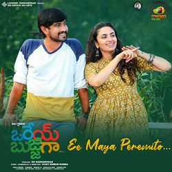 Movie songs of Ee Maya Peremito song from Orey Bujjiga