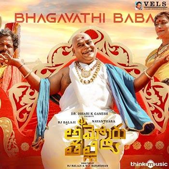 Bhagavathi Baba song download