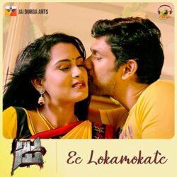 Movie songs of Ee Lokamokate song download