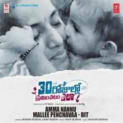 Movie songs of Amma Nannu Mallee Penchavaa