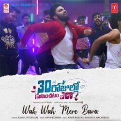 Movie songs of Wah Wah Mere Bava song