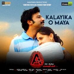 Movie songs of Kalayika O Maya from A