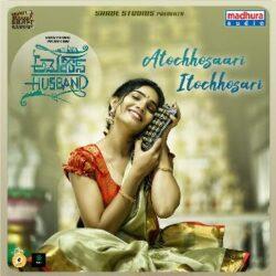 Movie songs of Atochhosaari Itochhosari song
