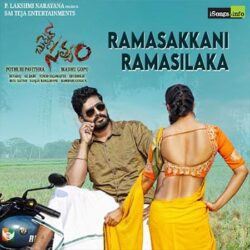 Movie songs of Ramasakkani Ramasilaka | Bullet Satyam