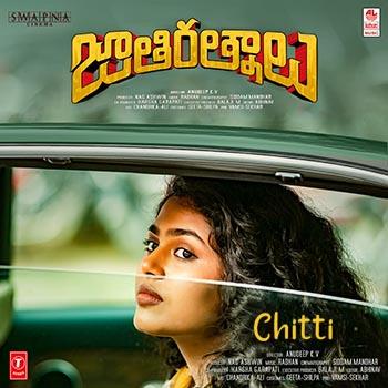 Chitti song from Jathi Ratnalu