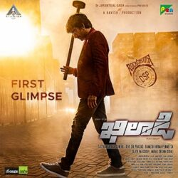 Movie songs of Khiladi First Glimpse song
