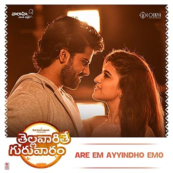 Are Em aindho Emo song download