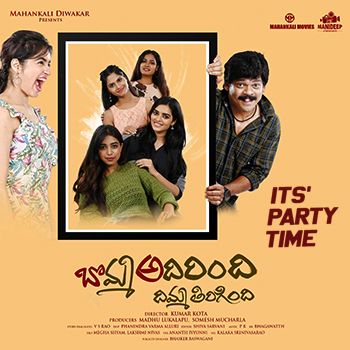 It's Party Time song download