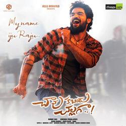 Movie songs of My Name Iju Raju song download