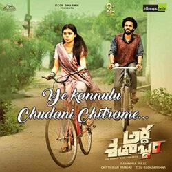 Movie songs of Ye kannulu choodani | Ardhashathabdam