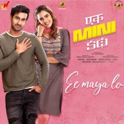 Ee Mayalo song from Ek Mini Katha