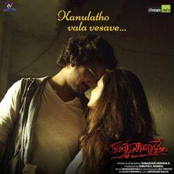 Movie songs of Kanulatho song | Karmanye Vadhikaraste