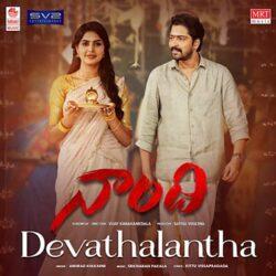Movie songs of Devathalantha Song Naandhi