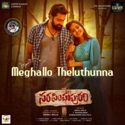 Movie songs of Meghalalo Theluthunna | Narasimhapuram
