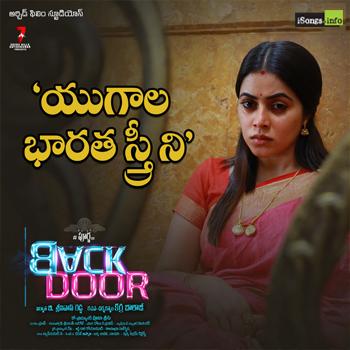 Yugala Bharatha Stree song Back Door