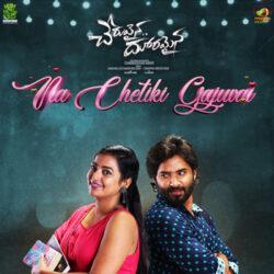 Movie songs of Na Chethiki Gajuvai | Cheruvaina Dooramaina