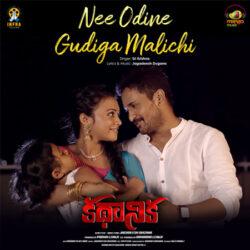 Movie songs of Nee Odine Gudiga Malichi | Kadhanika