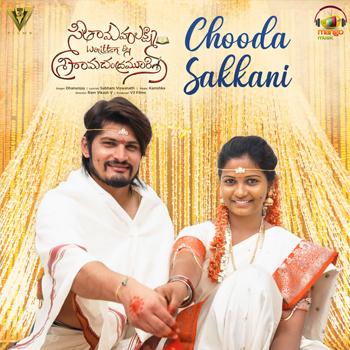 Chooda Sakkani | Seethamahalakshmi By Sri Rama