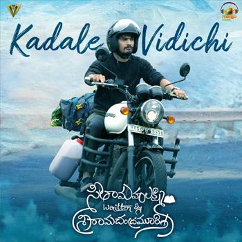 Kadale Vidichi | Seethamahalakshmi