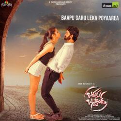 Movie songs of Baapu Garu Leka Poyaarea song