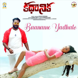Movie songs of Baaname Yadhalo song | Kadhanika