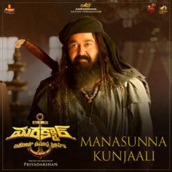 Movie songs of Manasunna Kunjaali song download