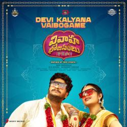 Movie songs of Devi Kalyana Vaibogame song
