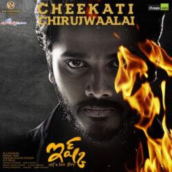 Movie songs of Cheekati Chirujwaalai   Ishq – Not A Love Story