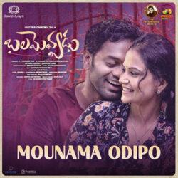 Movie songs of Mounama Odipo song from Balamevvadu