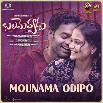 Mounama Odipo song from Balamevvadu
