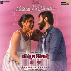 Movie songs of Mudhiche Na Sukumari | Bommala Koluvu
