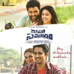 Movie songs of Hey Thikamaka Modhale Song Download