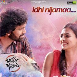 Movie songs of Idhi Nijamaa Song Download