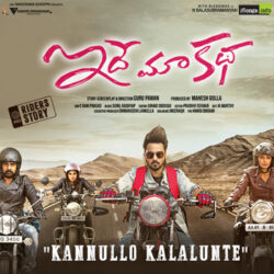 Movie songs of Kannullo Kalalunte Song Download