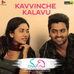 Movie songs of Kavvinche Kalavu Song Download