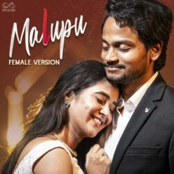 Movie songs of Malupu Female Version Song Download